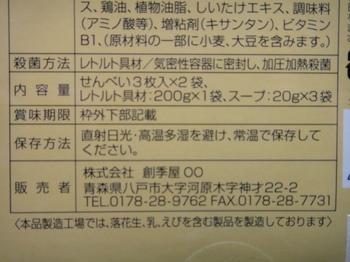 せんべい汁2.JPG
