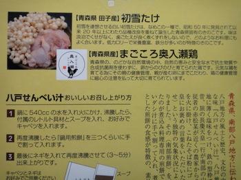 せんべい汁3.JPG
