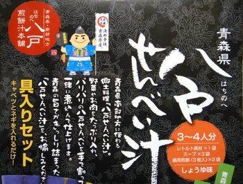 せんべい汁5.JPG
