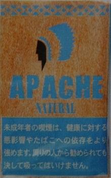 アパッチ・ナチュラル.jpg