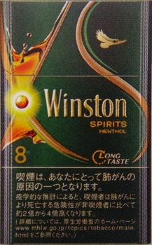 ウインストン・スピリッツ8.jpg