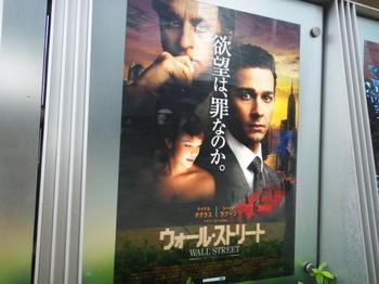 ウオールストリートポスター.JPG