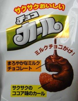 カール3.JPG