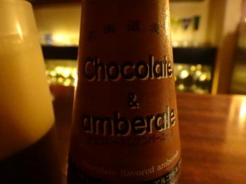 チョコビール2.JPG