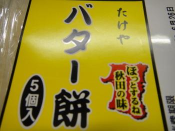バター餅1.JPG