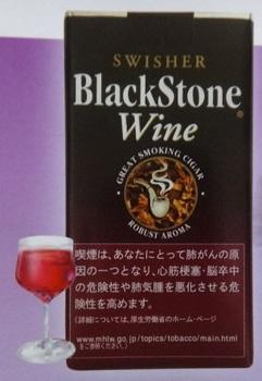 ブラックストーン・ワイン.jpg