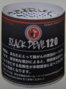 ブラックデビル・ココナッツ120.jpg
