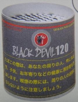 ブラックデビル・チョコ120.jpg