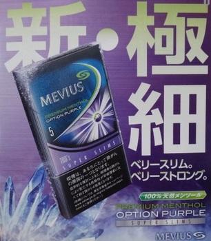 メビウス・オプションパープル2.jpg