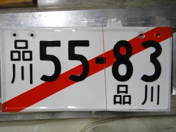 仮ナンバー.JPG