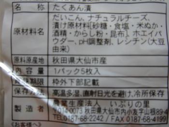 ちーずがっこ2.JPG