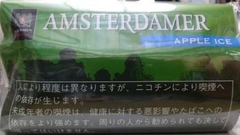 アムステルダマー・アップルアイス.jpg