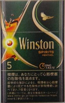 ウインストン・スピリッツ5.jpg