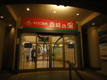 キロロ温泉.JPG
