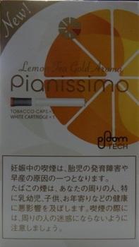 ピアニッシモ・レモン.jpg
