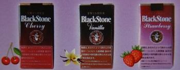 ブラックストーン・3.jpg