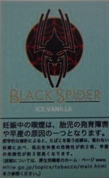 ブラックスパイダー・アイスバニラ.jpg