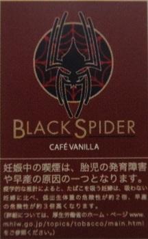 ブラックスパイダー・カフェバニラ.jpg