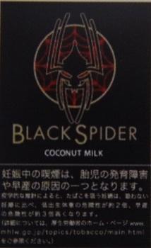 ブラックスパイダー・ココナッツミルク.jpg