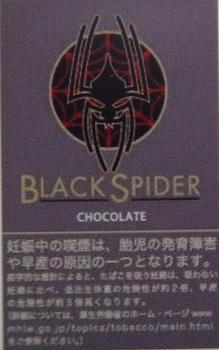 ブラックスパイダー・チョコレート.jpg