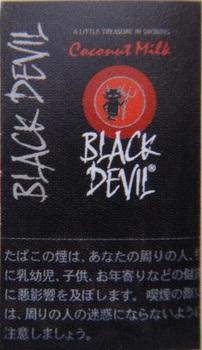 ブラックデビル・ココナッツミルク.jpg