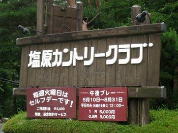 塩原・入口看板.JPG