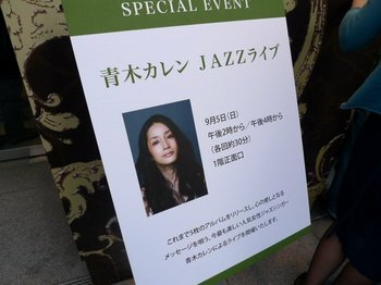 JAZZ青木さん.JPG